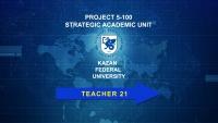 Strategic academic unit «Teacher 21»