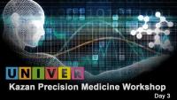 Kazan Precision Medicine Workshop. Day 3 /12.09.2018/