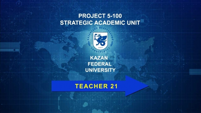 Strategic academic unit «Teacher 21»