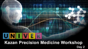 Kazan Precision Medicine Workshop. Day 2 /11.09.2018/